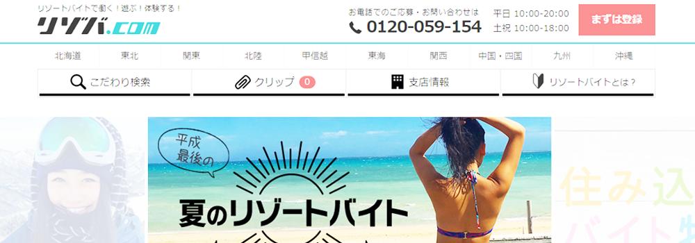 リゾートバイトの【リゾバ.com】働く!遊ぶ!体験する!リゾートバイト求人検索